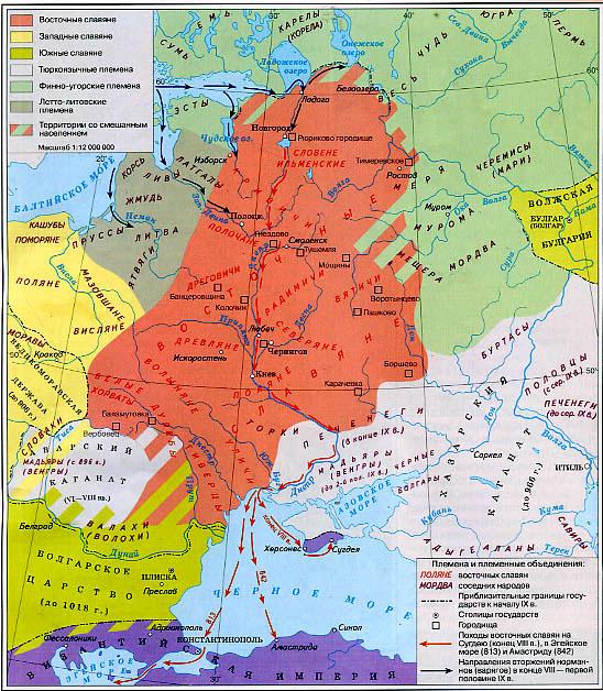 """Вот """"стандартная """" карта расселения восточно-славянских племён перед образованием Киевской Руси."""
